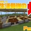 【マイクラ】それなりに頑張った!農業生活最強の「畑」つくります。~多分お洒落~【スロクラ】Part24