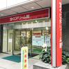 東京 宝くじドリーム館で夢と現実を行ったり来たりしてみた