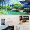 行きたい場所: 京都市伏見区、名水と酒。