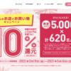 J-Coin Payで10%還元キャンペーンが復活!5月16日まで 5,000円プレゼントも
