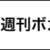今週のボカロ関連ニュースまとめ:2021/1/24-30