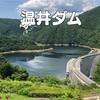 【温井ダム・猪山展望台】おしい!全国2位のアーチ型ダムと周辺の絶景スポット【ドローン空撮】