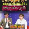 グノシーQ速報 究極の人間二択ショー ゲスト篠崎愛 LINEトリビアは全問正解