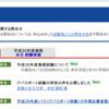 【情報処理技術者試験】受験してきました!