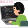 HTML&CSSを活用したカスタマイズはじめてみる