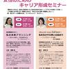 神奈川県主催「仕事でも輝く! 女性のためのキャリア形成セミナー」:厚木・藤沢で開催