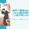 """書評『梅咲きぬ』いちりき節全開の""""人情子育てグルメ""""小説"""