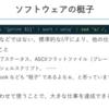Developers.IO 2019 Okayama で「ソフトウェアの梃子(てこ)と Mackerel」という話をしました #cmdevio