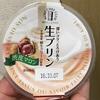 トーラク 神戸シェフクラブ 生プリン 渋皮マロン 食べてみました