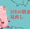 人間の三代欲求の爆発(コントロール不可)【3月の借金の見直し】