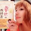 Happyちゃんと松丸先生に学ぶ YUGAのスピリチュアルアップデート
