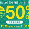 ヤフオク 落札価格から50%オフクーポン