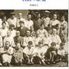 『ハンセン病療養所と自治の歴史』