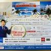 天満屋×RSK山陽放送 コースランチ券プレゼントキャンペーン 8/5〆