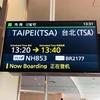台北に到着しました