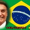 フルフォード情報英語版:ブラジルのボウソナロは黒か白か