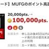 三菱UFJニコス VIASOカード発行で10万ポイント(1万円相当)&カードポイント1万円相当ゲット!