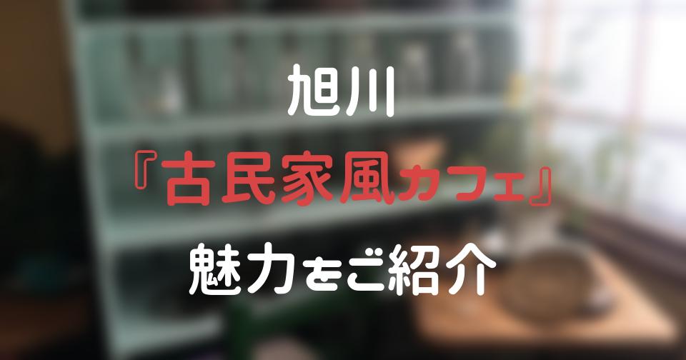 旭川の古民家風カフェ【Acts cafe】へようこそ!