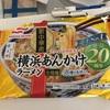 横浜あんかけラーメン食べました