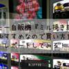 コーヒー自販機『ミル挽き珈琲』がおすすめなので買い方レポートしてみる!