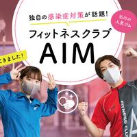大人気「フィットネスクラブ AIM」に潜入!独自の感染症対策に圧倒されました!!【PR】