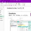 新しいOneNote 2016 for Macとの違い - ページプレビューのオンオフの切り替え