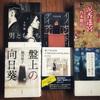 新井見枝香というカリスマ書店員に影響を受ける月間