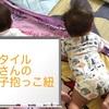 ノンスタイル石田さんの双子抱っこ紐はどこで売ってるの?値段は?いつまで使える?