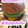 溢れ出る肉汁・・・!!四ツ谷の絶品ハンバーガーCRUZ BURGERSCRAFT BEERS(クルズバーガーズ アンド クラフトビア)は並ぶ価値あり!!
