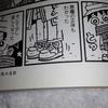 男の怒りをブチまけろ!化ケモノ青年in横須賀汐入谷戸