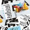 大澤真幸「〈世界史〉の哲学 現代篇① 資本主義とエディプス化」