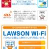 ローソンWi-Fiの使い方