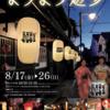 歴史ある街を提灯のあかりが照らす【ならまち遊歩】(奈良市)