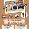 【7/14土】南大沢進学相談会を実施します。
