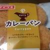 懐かしい感じのするヤマザキカレーパン