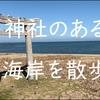 神社のある海岸を散歩する