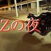 黒いZで夜の神戸を走る