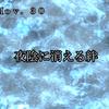 Mov.30 夜陰に消える絆(3)