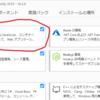 「ASP.NET Core Blazor」入門ハンドブック(を目指す)(インストール編)