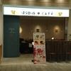 フォレノワール@はらロール+cafe