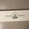 鉛筆「8900番」 70年 缶ペンケース付き70周年限定セット