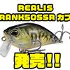 【DUO】酒井プロ監修の表層を探れるシャロークランクベイト「REALIS CRANK50SSR KABUKI」発売!