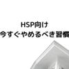 【HSP向け】今すぐやめるべき習慣5選
