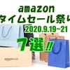 amazonタイムセール祭り2020年9月19(土)~21(月)予告編 7選!
