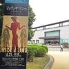 星矢も静かに応援!東京国立博物館の「古代ギリシャ展」に行ってきました