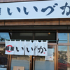【食事】 麺屋 いいづか@水戸 豚骨しょうゆ「背脂を添えて」