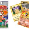 あの時代をもう一度!「ポケットモンスターカードゲーム 拡張パック 20th Anniversary」