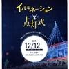 鹿教湯の12月。NAGADAIデザインの冬。