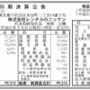 株式会社レンタルのニッケン 第55期決算公告
