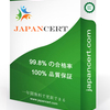 PMP 試験感想、Project Management Professional V5
